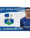 Egor Semenov